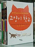 고양이 학교 1부 세트 - 전5권