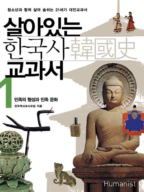 살아있는 한국사 교과서 1