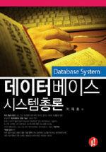 데이터베이스 시스템 총론 3판