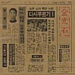 김광석 - 다시 부르기 2