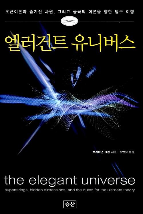 [중고] 엘러건트 유니버스