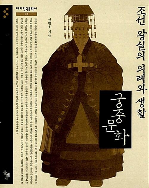 조선 왕실의 의례와 생활, 궁중 문화