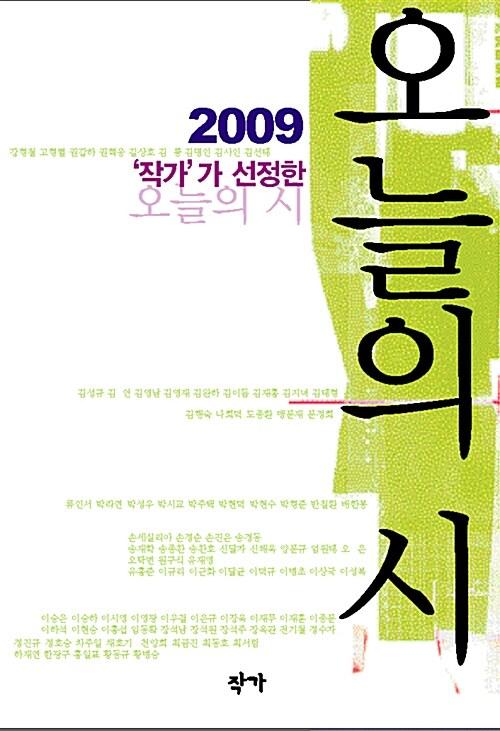 2009 작가가 선정한 오늘의 시