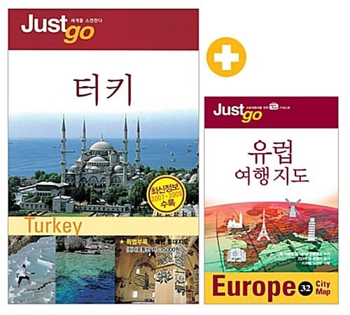 저스트 고 터키 + 유럽 여행지도 세트 - 전2권