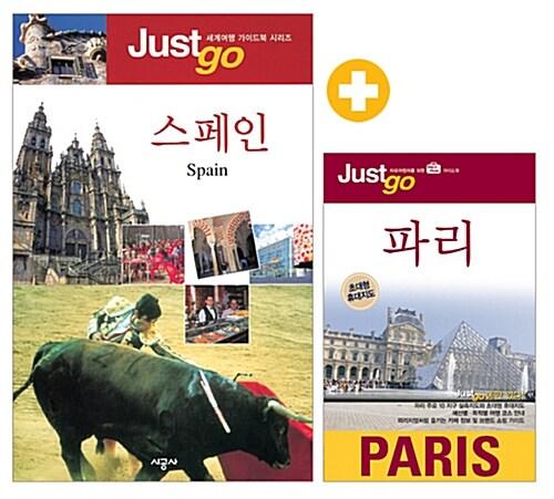 저스트 고 스페인 + 파리 세트 - 전2권