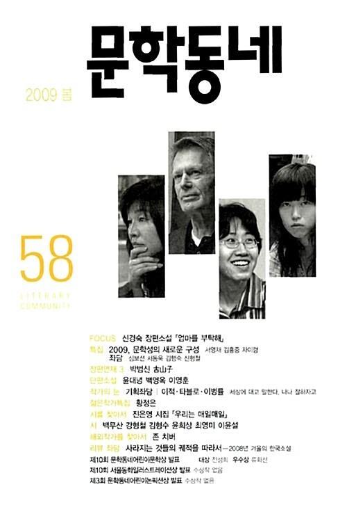 문학동네 58호 - 2009.봄