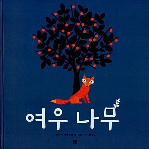 여우 나무