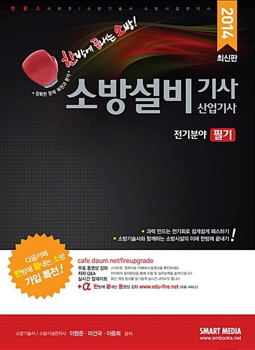 2014 소방설비기사 산업기사 필기 전기분야 (무료 동영상 강좌)