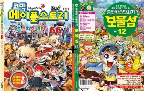 코믹 메이플 스토리 오프라인 RPG 66 + 보물섬 No.12 - 전2권