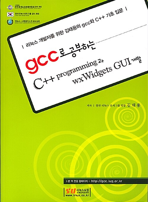 gcc로 공부하는 C++ Programming과 wxWidgets GUI개발