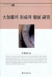 대가야의 형성과 발전 연구