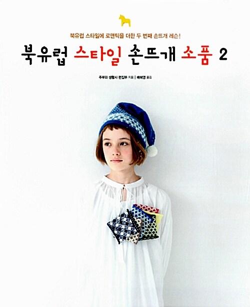 북유럽 스타일 손뜨개 소품 2