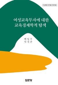 여성교육투자에 대한 교육경제학적 탐색