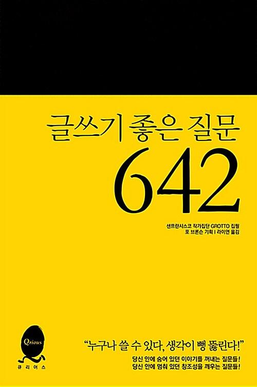 [중고] 글쓰기 좋은 질문 642