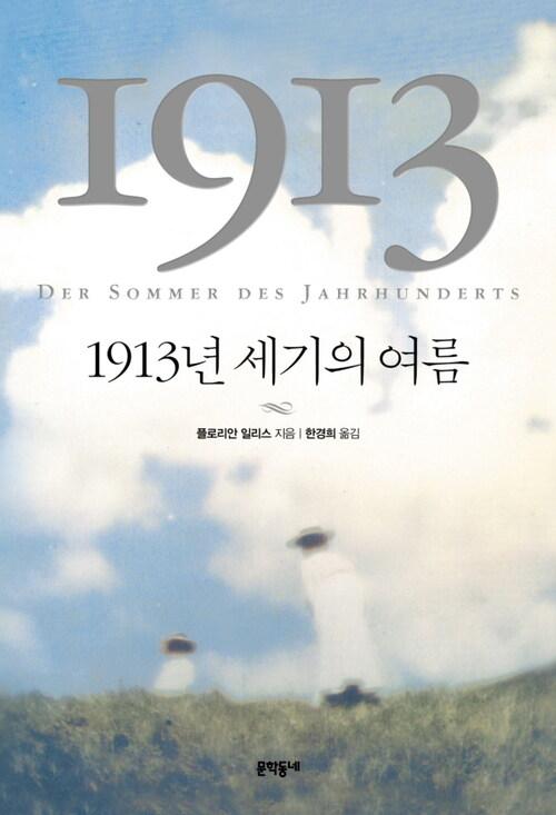 1913년 세기의 여름