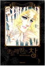 오르페우스의 창 (1~18권)