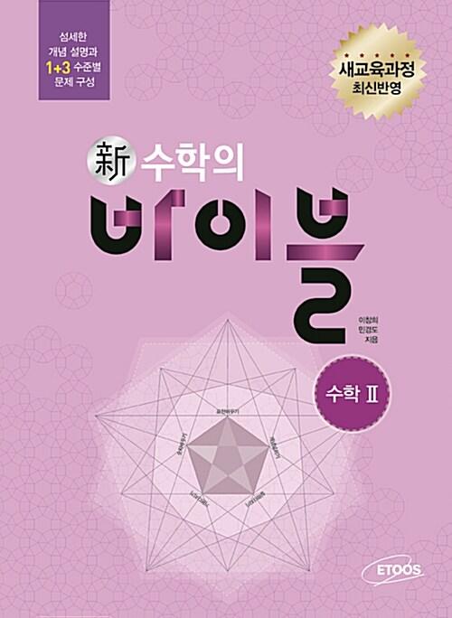 [중고] 新수학의 바이블 수학 2 (2018년 고2~3년용)
