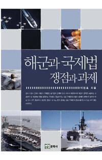 해군과 국제법, 쟁점과 과제
