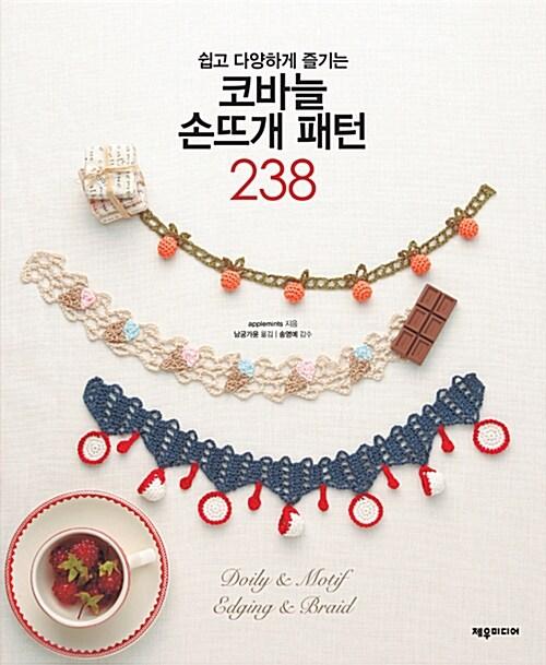 코바늘 손뜨개 패턴 238