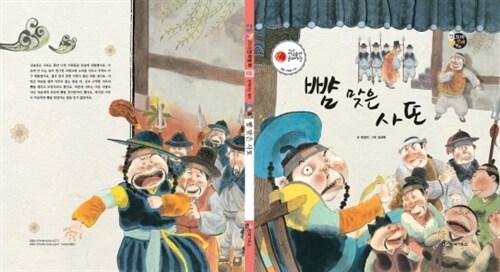 뺨 맞은 사또 - 보물상자 꼬마전래동화 01