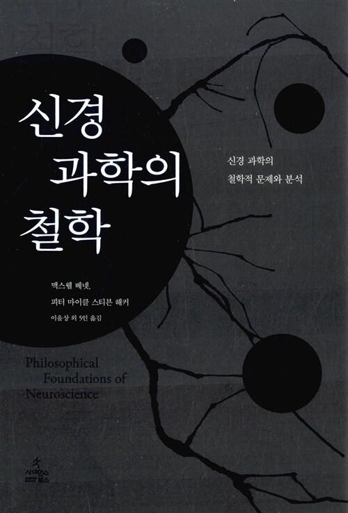 신경 과학의 철학