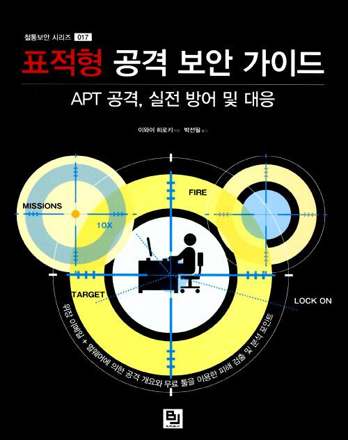 표적형 공격 보안 가이드 : APT 공격, 실전 방어 및 대응