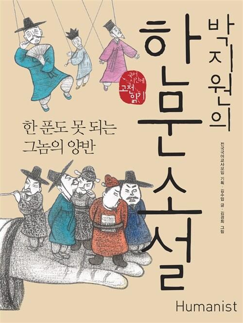 박지원의 한문 소설 : 한푼도 못 되는 그놈의 양반