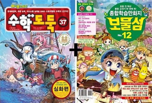 코믹 메이플 스토리 수학도둑 37 + 보물섬 No.12 - 전2권