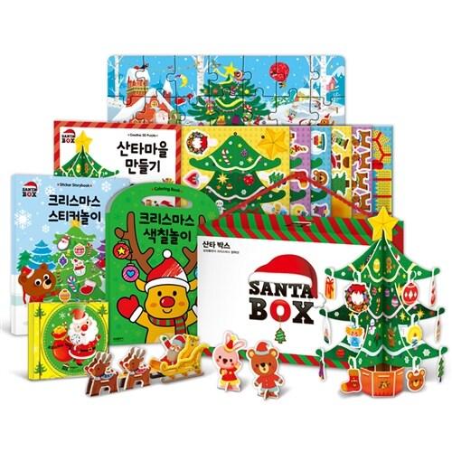 산타 박스