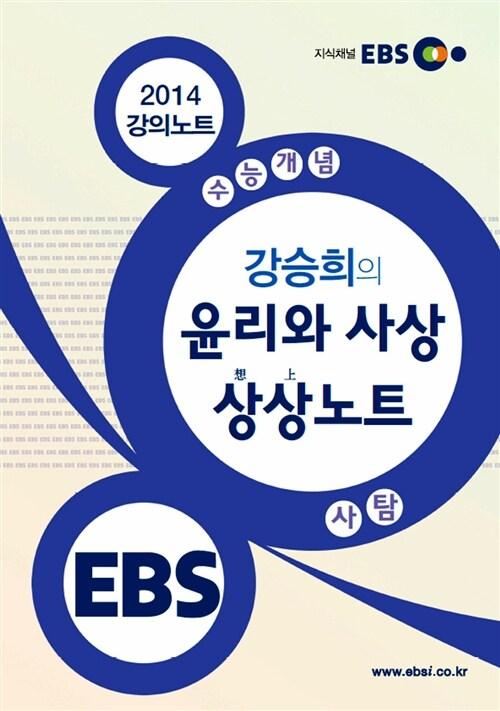 EBSi 강의교재 수능개념 사회탐구영역 강승희의 윤리와 사상 상(上)상(想)