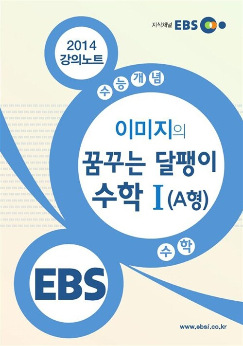 EBSi 강의교재 수능개념 수학영역 이미지의 꿈꾸는 달팽이 수학 1 (A형)