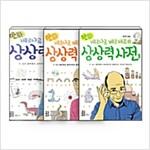 [세트] 만화 베르나르 베르베르의 상상력 사전 1~3 세트 - 전3권
