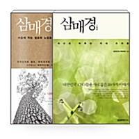 [세트] 삼매경 三魅鏡 1~2 세트 - 전2권