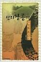 [중고] 신라왕릉의 십이지신상