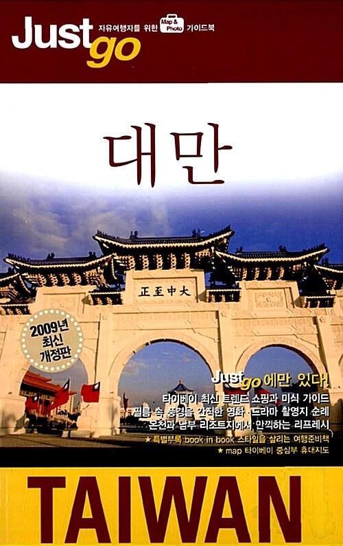 저스트 고 대만 (2009)