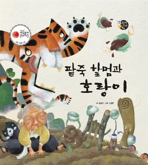 팥죽 할멈과 호랑이 - 보물상자 꼬마전래동화 02