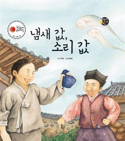 냄새 값, 소리 값 - 보물상자 꼬마전래동화 06