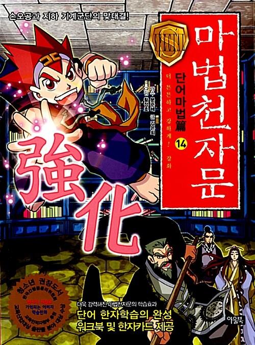 마법천자문 단어마법篇 14 (본권 + 워크북 + 카드)