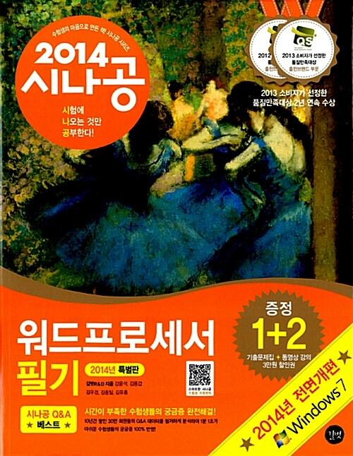 2014 시나공 워드프로세서 필기 (기출문제집 + 동영상강의 3만원 할인권)