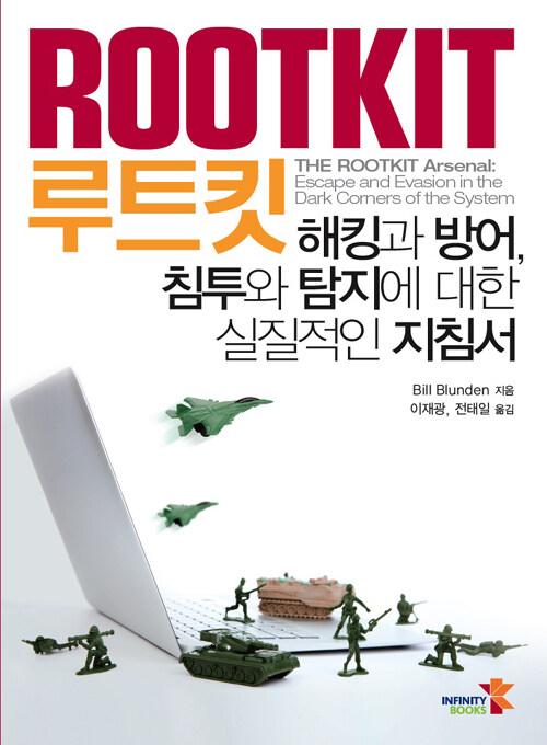 루트킷 : 해킹과 방어, 침투와 탐지에 대한 실질적인 지침서