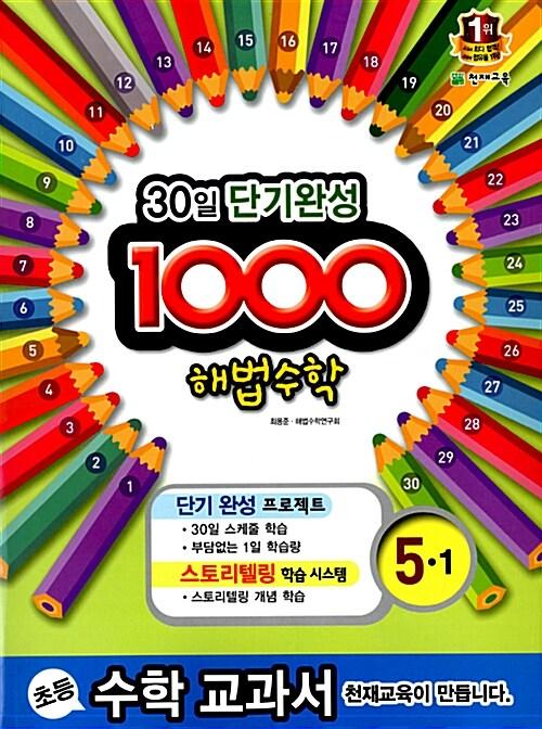 1000 해법 수학 기본 5-1