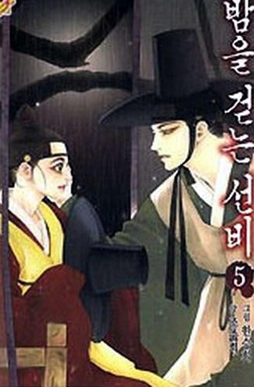 밤을 걷는 선비 5