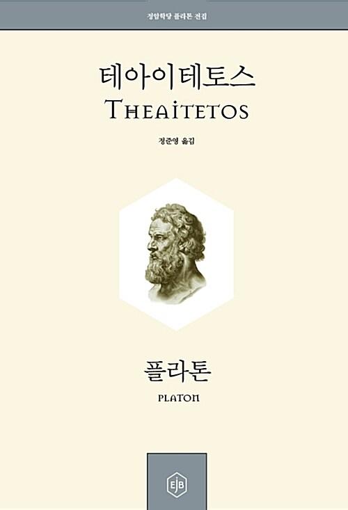 테아이테토스