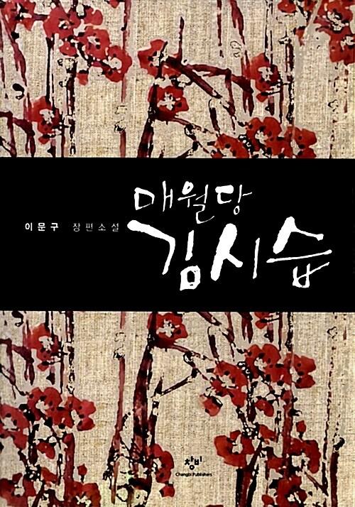 매월당 김시습