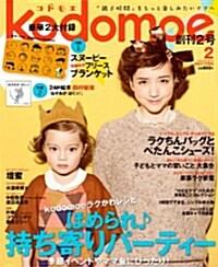 kodomoe (コドモエ)  2014年 02月號 (奇數月, 雜誌)