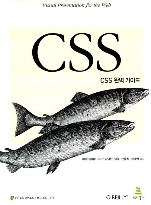 CSS 완벽 가이드
