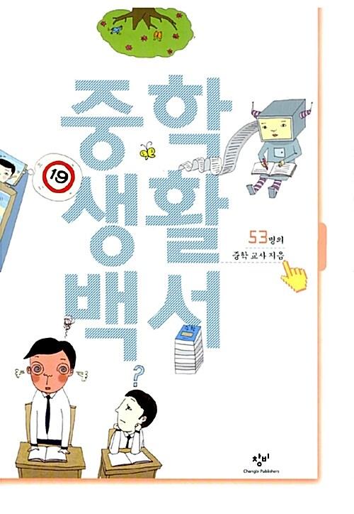 중학생활백서