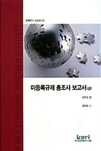 미등록규제 총조사 보고서 - 상