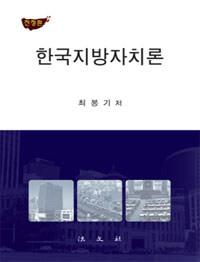 한국지방자치론 전정판