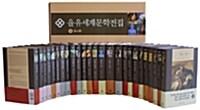 을유세계문학전집 B 세트 - 전25권